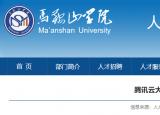 马鞍山学院招聘机房管理人员1人,9月17日截止