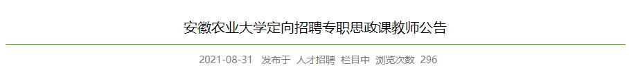安徽农业大学定向招聘专职思政课教师10人