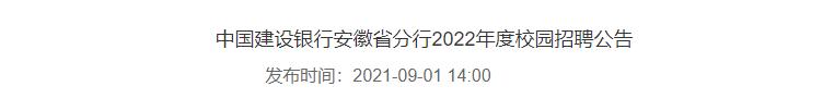中国建设银行安徽省分行2022年度校园招聘500人