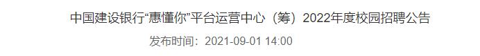 合肥招聘!中国建设银行所属机构校招30人
