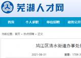 芜湖鸠江区招聘财务人员1名,9月2日报名截止