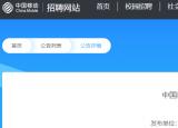 10月10日截止!中国移动安徽公司2022年校园招聘