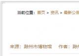 滁州市博物馆招聘讲解员4名,9月6日报名截止