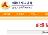 蚌埠市第一人民医院招聘37人,9月5日报名截止