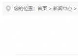 芜湖一林场招聘工作人员4名,9月10日截止