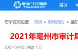 每月补贴2000元,亳州市审计局招募就业见习人员若干
