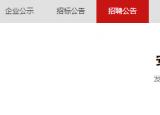 9月8日截止!安徽省粮食集团所属单位招聘12人