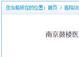 每月补贴2000元,安庆市石化医院招聘就业见习岗位4人