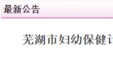 芜湖市妇幼保健计划生育服务中心(芜湖市妇幼保健院)招聘劳务派遣人员3名