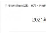 安庆市供销社所属公司招聘工作人员4名