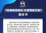 《抵制网络谣言 共建网络文明倡议书》发布
