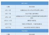 关注!安徽省2021年9月教育招生考试月历来了!