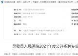 宿州市灵璧县人民医院招聘65人,9月12日截止