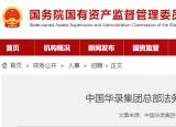 国企招聘!中国华录集团招聘法务经理与法务实习生