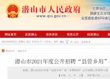 大专可报!安庆潜山市招聘县管乡用和乡聘村用人员12名