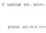 国企招聘!皖新传媒市县公司招聘8人,9月18日截止