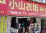 美丽中国 环保蚌埠:安徽财经大学社会实践团队探索蚌埠市智能旧衣回收系统发展现状