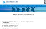 重要提醒!安徽省2021年下半年中小学教师资格考试笔试报名即将截止!