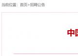 有编制!中国民族报社招聘2人,9月21日截止