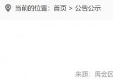 蚌埠市选调小学校长1名,9月10日截止