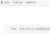 大专可报!淮南招聘社区矫正辅助人员3名。9月8日截止