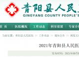 池州市青阳县人民医院招聘27人,大专学历可报