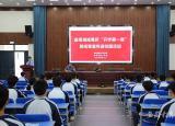 安徽省南湖戒毒所开学第一课禁戒毒宣传走进宣城市信息工程学校
