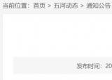 编制内招聘!蚌埠五河县事业单位招聘79人,部分岗位大专可报!