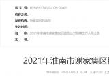 淮南谢家集区民政局招聘13人,淮南市户口可报