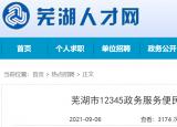 芜湖市12345政务服务便民热线话务员招聘16人,9月11日截止