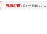 多项优惠待遇!淮北市事业单位引进急需紧缺人才58名