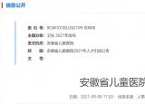 安徽省儿童医院人才引进39人,9月18日报名截止