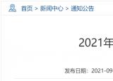 多项优惠待遇!淮北市教育局直属学校引进急需紧缺人才15名