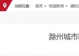 滁州城市职业学院引进高层次人才20人,附优惠待遇