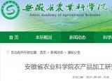 安徽省农业科学院招聘研究人员1名,硕士及以上学历可报