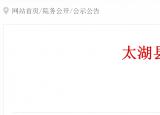 安庆太湖县中医院招聘卫生专业技术人员23名,仅限9月15日报名