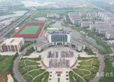 铜陵市中职中心举行新学期开学典礼暨教师节庆祝活动