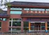 滁州学院文学与传媒学院学子开展:寻访·聆听·传播——全椒民歌文化实地调研活动