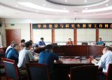 安庆师范大学召开学科建设与研究生教育工作例会