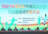 淮北师范大学举办2021年第五届中国足球文化与校园足球发展大会