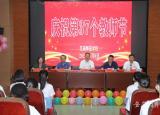 蕪湖師范學校慶祝第37個教師節