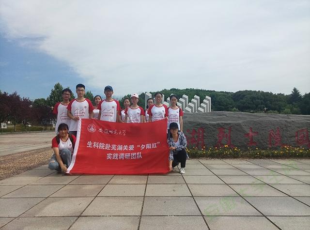 安徽学子走进芜湖烈士陵园 重温革命峥嵘岁月