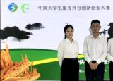 马鞍山学院学子在第十二届中国大学生服务外包创新创业大赛区域赛中再获佳绩