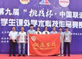 铜陵学院在第九届挑战杯安徽省赛中获佳绩
