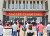 马鞍山师范高等专科学校滨江校区正式成立