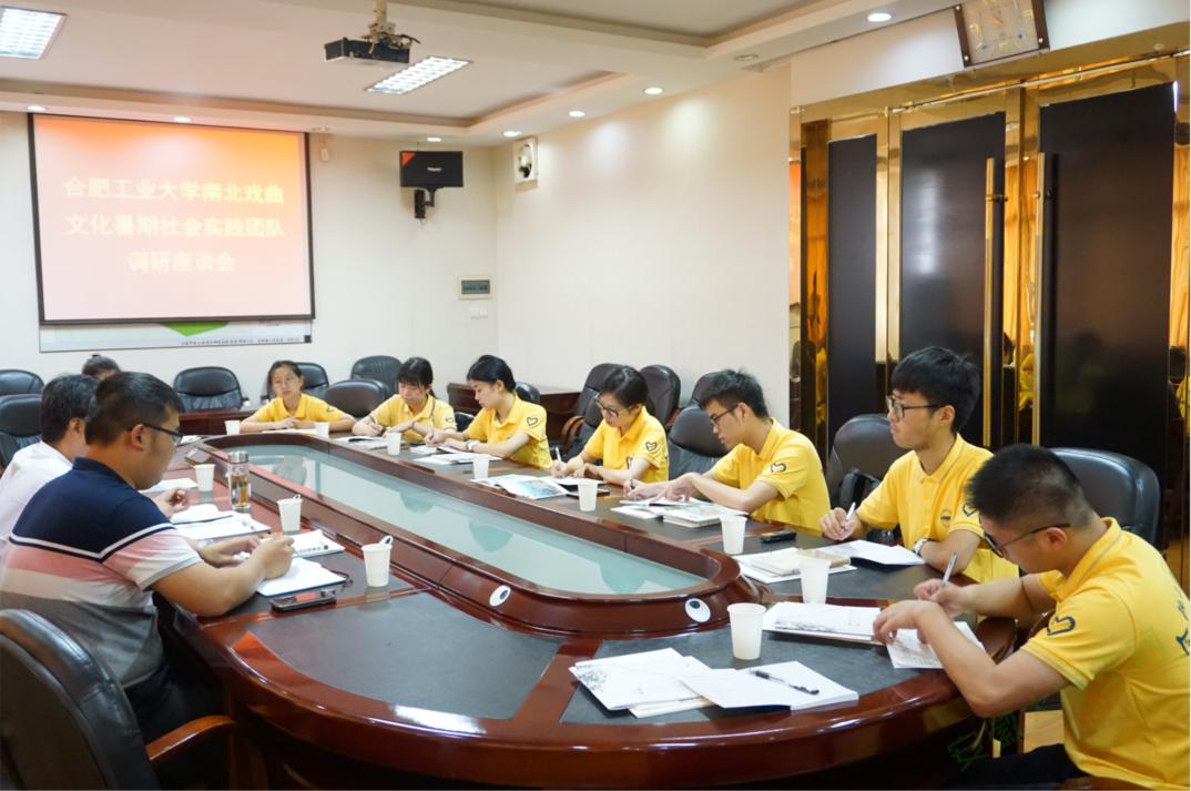 """合肥工业大学""""明理苑""""实践团队赴北京、安庆两地进行戏曲文化理论普及实践活动"""