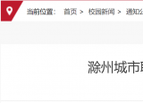 滁州城市职业学院招聘12人,本科及以上学历可报