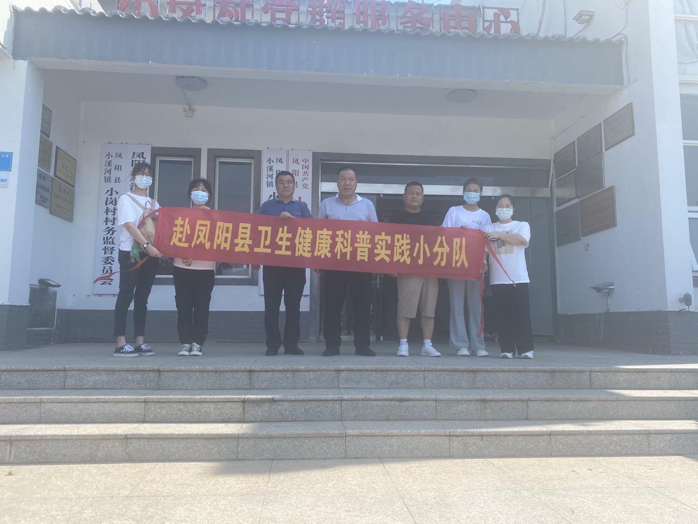 赴凤阳县卫生健康科普实践