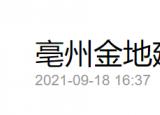 亳州一国企招聘10人,9月26日报名截止