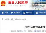 有編制!宿州蕭縣衛生系統招聘136人!